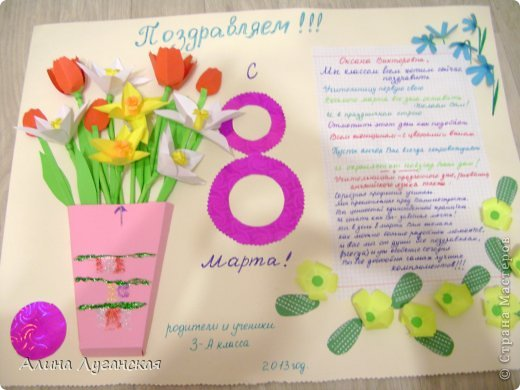 Стенгазета к 8 марта учителям