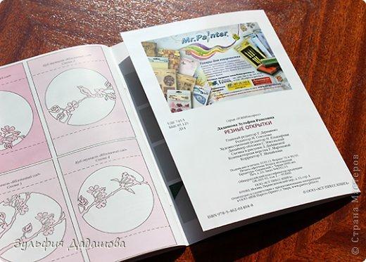 Вышла в свет моя третья книга – «Резные открытки».  Мне давно нравилась книжная серия  «Хобби клуб»  издательства «АСТ-Пресс». Я очень рада, что моя книга увидела свет в новой версии этой серии – «Хобби экспресс».  фото 9