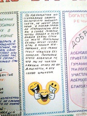 """Племянник попросил помочь ему со стенгазетой. Поискала шпаргалки в интернете, но особо ничего не нашла.Конечно, вся информация, использованная нами, взята из инета, но сам макет газеты придуман нами))). Выкладываю сюда, может кому пригодится. Также будут фрагменты каждый по-отдельности. Рамка для каждой статьи написана буквами, составляющими в общем словосочетание """"русский язык"""". фото 6"""