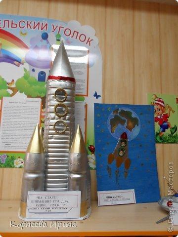 В детский сад на день космонавтики мы смастерили вот такую ракету. Спасибо Ольге Зимовой за идею http://stranamasterov.ru/user/55583 всем очень понравилось и дети с удовольствием помогали фото 1
