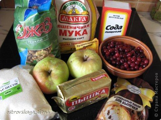 Понадобится: 2 зеленых яблока, стакан замороженной (свежей) брусники или клюквы, 75 гр. грецких орехов, 2 яйца, 1,5 стакана (граненых) муки, 120 гр. маргарина, стакан (граненый) сахара, 1 ч.л. соды, 1ч.л. разрыхлителя, шоколадные капли 50 гр.(1 пакетик.
