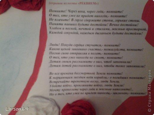 Сделали стенгазету с сыном в школу 4 класс.      https://stranamasterov.ru/node/359886 фото 5