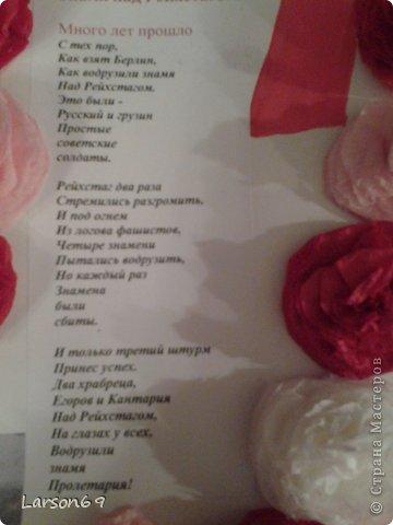 Сделали стенгазету с сыном в школу 4 класс.      https://stranamasterov.ru/node/359886 фото 4