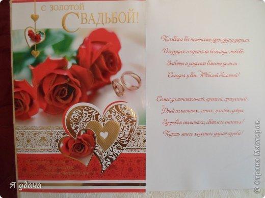 Подарки и поздравления на золотую свадьбу 66