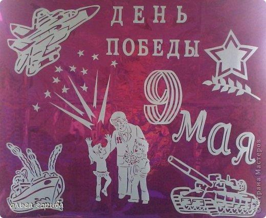 С ДНЕМ ПОБЕДЫ ! фото 1