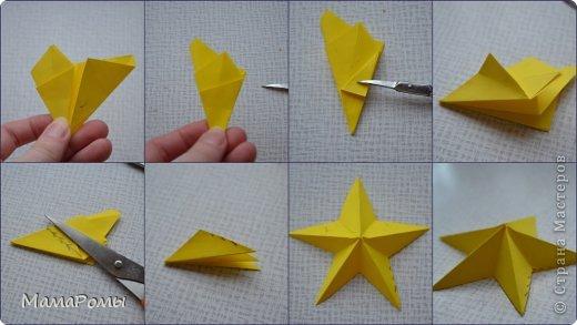 Как сделать объемную звезду из бумаги пошаговое фото