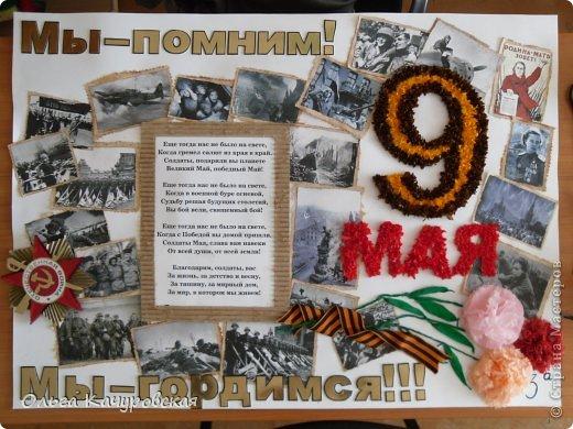 """Здравствуйте! Сегодня, вместе с учениками класса, в котором учится дочка, доделали стенгазету к празднику 9 мая!!! Понравилась стенгазета https://stranamasterov.ru/node/558733?tid=1345 , захотелось сотворить что-то похожее, но в то же время по-своему.... Надежда, спасибо за идею! Уже подготовив материалы, заглянула в СМ, и увидела плакат Ирины https://stranamasterov.ru/node/565333   Ирина, спасибо!!!! И от  Вас """"унесли немножко"""" :-)))  Это  - мой первый опыт работы с таким большим коллективом детей...  Созданию газеты """"посвятили"""" 2 урока технологии. Мастерили - всем классом. Было немного трудновато, т.к. параллельно разные группы детей делали разные элементы: кто-то """"старил"""" фото, кто-то - нарезал заготовки для торцевания, кто-то - делал гвоздики, кто-то - занимался торцеванием... Конечно, кто-то быстрее , кто-то медленнее... Но в целом  - понравилось и мне, и... кажется, детям...   На запланированных двух уроках мы не успели доделать торцевание цифры 9, поэтому  сегодня  пришлось ещё немного потрудиться.  Когда я пришла в школу и сказала, что мне нужно несколько помощников - было  СТОЛЬКО желающих :-))) Вот уж и не знаю что думать - хочется верить, что так сильно хотелось им порукодельничать... хотя  подозреваю, что на """"законных основаниях"""" пропустить  пару уроков куда  более заманчиво :-)))  P.S. Для этой стенгазеты были отрисованы готовые шаблоны для вырезания ряда элементов, а также подборка фотографий военных лет (из открытых источников), использованных при создании коллажа. Все материалы можно скачать тут http://kartonkino.ru/vyirezanie-iz-bumagi/stengazeta-ko-dnyu-pobedyi-lichnyiy-opyit/  фото 1"""