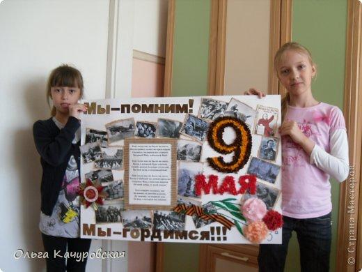 """Здравствуйте! Сегодня, вместе с учениками класса, в котором учится дочка, доделали стенгазету к празднику 9 мая!!! Понравилась стенгазета https://stranamasterov.ru/node/558733?tid=1345 , захотелось сотворить что-то похожее, но в то же время по-своему.... Надежда, спасибо за идею! Уже подготовив материалы, заглянула в СМ, и увидела плакат Ирины https://stranamasterov.ru/node/565333   Ирина, спасибо!!!! И от  Вас """"унесли немножко"""" :-)))  Это  - мой первый опыт работы с таким большим коллективом детей...  Созданию газеты """"посвятили"""" 2 урока технологии. Мастерили - всем классом. Было немного трудновато, т.к. параллельно разные группы детей делали разные элементы: кто-то """"старил"""" фото, кто-то - нарезал заготовки для торцевания, кто-то - делал гвоздики, кто-то - занимался торцеванием... Конечно, кто-то быстрее , кто-то медленнее... Но в целом  - понравилось и мне, и... кажется, детям...   На запланированных двух уроках мы не успели доделать торцевание цифры 9, поэтому  сегодня  пришлось ещё немного потрудиться.  Когда я пришла в школу и сказала, что мне нужно несколько помощников - было  СТОЛЬКО желающих :-))) Вот уж и не знаю что думать - хочется верить, что так сильно хотелось им порукодельничать... хотя  подозреваю, что на """"законных основаниях"""" пропустить  пару уроков куда  более заманчиво :-)))  P.S. Для этой стенгазеты были отрисованы готовые шаблоны для вырезания ряда элементов, а также подборка фотографий военных лет (из открытых источников), использованных при создании коллажа. Все материалы можно скачать тут http://kartonkino.ru/vyirezanie-iz-bumagi/stengazeta-ko-dnyu-pobedyi-lichnyiy-opyit/  фото 11"""