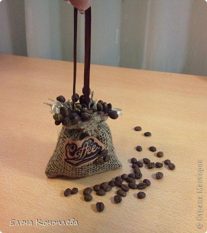 Кофейный ароматизатор своими руками