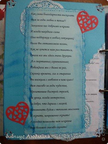 Перед вами плод моей почти трехмесячной работы - альбом для учительница английского языка одной из школ г. Барнаула - Ирины Владимировны Лебедевой, классного руководителя самого классного класса этой школы. Да им есть с кого брать пример! Не верите? Посмотрев фото, вы убедитесь в этом сами! фото 32