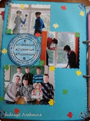 Перед вами плод моей почти трехмесячной работы - альбом для учительница английского языка одной из школ г. Барнаула - Ирины Владимировны Лебедевой, классного руководителя самого классного класса этой школы. Да им есть с кого брать пример! Не верите? Посмотрев фото, вы убедитесь в этом сами! фото 36