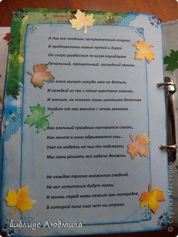 Перед вами плод моей почти трехмесячной работы - альбом для учительница английского языка одной из школ г. Барнаула - Ирины Владимировны Лебедевой, классного руководителя самого классного класса этой школы. Да им есть с кого брать пример! Не верите? Посмотрев фото, вы убедитесь в этом сами! фото 41