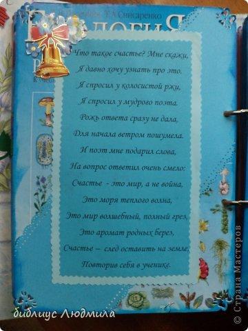 Перед вами плод моей почти трехмесячной работы - альбом для учительница английского языка одной из школ г. Барнаула - Ирины Владимировны Лебедевой, классного руководителя самого классного класса этой школы. Да им есть с кого брать пример! Не верите? Посмотрев фото, вы убедитесь в этом сами! фото 11