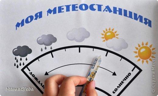 Как сделать метеостанцию