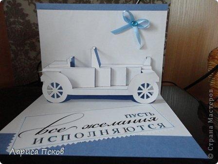 Сделать открытку машину
