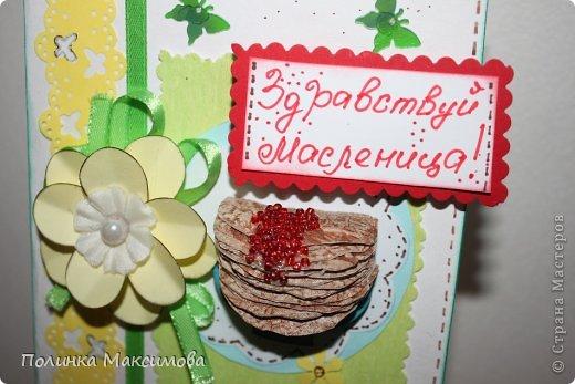 Открытка Масленица Аппликация Открытка Масленица Бисер Бумага Ленты Пайетки фото 2.