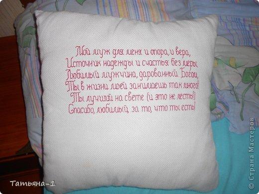 Стих для подарка подушка