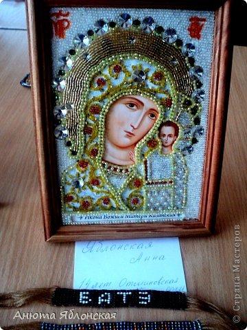 Картина панно рисунок Пасха Рождество Бисероплетение мои иконы Бисер фото 1.