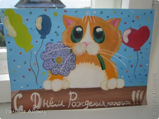 Нарисовать открытку папе на день рождения своими