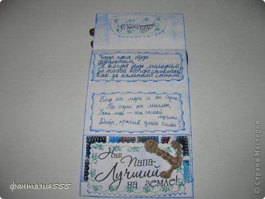 здравствуйте мои дорогие!!! вчера было день рожденье у мужа он в командировки(( у нас приедет только завтра и получит вот такую поздравительную открытку от малышей!! создавали все вместе)) фото 3