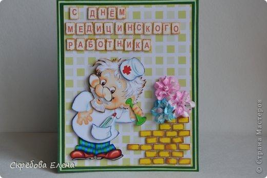 Как сделать открытку ко дню медика