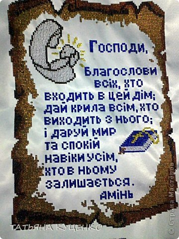 МОЛИТВА 30х40