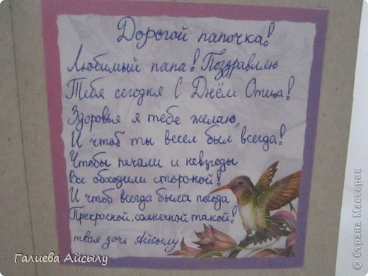 Добрый день!)Сегодня папе я подарила вот такой подарок.Ведь сегодня День Отца(17 июня) . В России этот праздник пока не является официальным.Но раз есть День матери ,то должен быть и День отца.Так будет справедливо. фото 8
