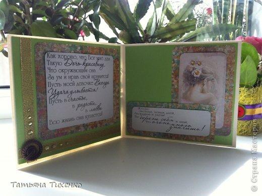Мой вариант открытки на день рождения дочери. Внучка свою открытку уже выложила у себя   в  блоге. фото 3