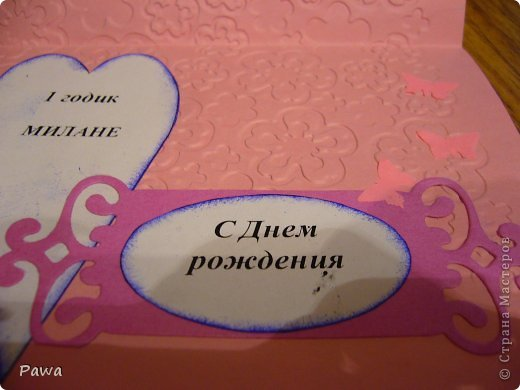 Здравствуйте, мастера и мастерицы. Дорогие мои довочки.(ИРА-Ассорти65; Таисия Шустова, Веронича и все, все все) вы прислали столько замечательных подарков. Благодаря вашим нужностям я сделала Замечательную открытку-конвертик на день рождение маленькой девочке фото 5