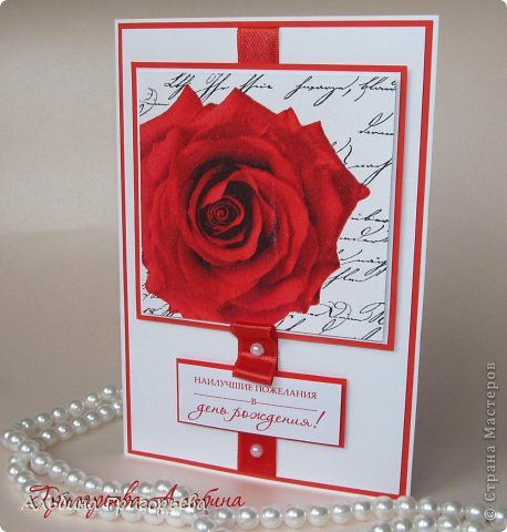"""Яркая алая открытка с пышной розой! Наилучшие пожелания в день рождения!  Открытка """"Алая роза""""! Декупаж, лента, бусины. фото 1"""