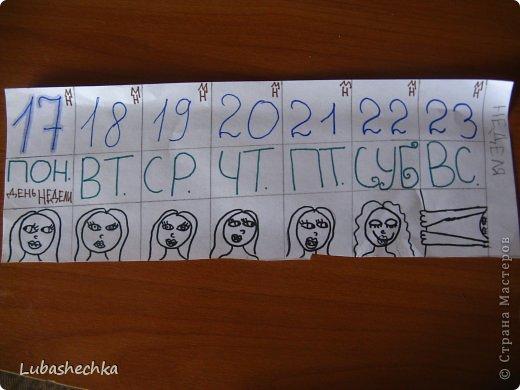 Мой календарик.В этом блоге я не буду рассказывть как  сделать календарь.И точно он не связан с куклами. Просто у меня 22 июня день рождения!!!!И я не как не могу дождатся!!Вот и составила от скуки календарь. фото 1