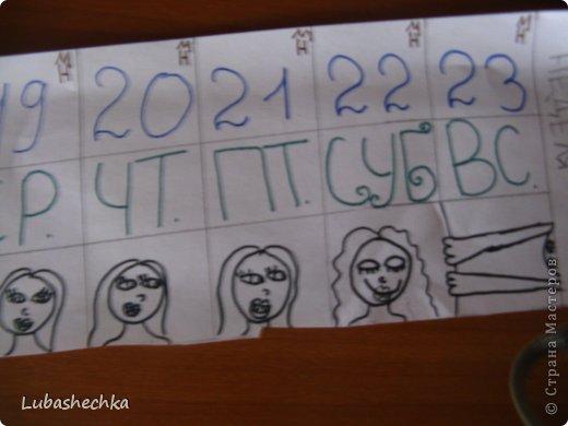 Мой календарик.В этом блоге я не буду рассказывть как  сделать календарь.И точно он не связан с куклами. Просто у меня 22 июня день рождения!!!!И я не как не могу дождатся!!Вот и составила от скуки календарь. фото 2