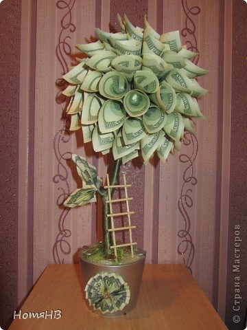 Вот и у меня выросло деревце из купюр!