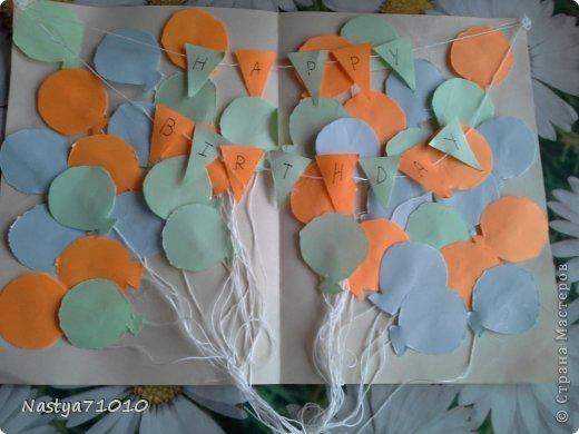 Хотите приятно удивить именинника? – смастерите открытку своими руками! Предлагаем вам интересный мастер-класс «Открытка на День рождения – Воздушные шары». Следуйте этой инструкции – в итоге у вас получится такая яркая, объемная открытка хендмейд.      Для изготовления открытки нам понадобится:  - цветная бумага - картон резмером А3 - ножницы - клей - прозрачный скотч - нитки  Основой нам послужит лист картона размером А3. Складываем его пополам. Можно подобрать картон светло-голубого цвета – получатся воздушные шарики, летящие в небе.  Теперь сделаем из цветной бумаги шарики разного диаметра (4-7 см). Для этого вырезаем кружочки и небольшие треугольники. На кружок приклеиваем треугольник, кладем нитку и закрепляем ее скотчем –      Всего вам надо сделать 35 шариков. Если открытка предназначена, например, сотруднику или коллеге от всего коллектива, то можно использовать каждый шарик для отдельного пожелания. Также ученики одного класса или студенты одной группы могут собрать на открытку воздушные шарики с пожеланиями для своего преподавателя.      Теперь займемся надписью на флажках. Продумайте поздравительную надпись и рассчитайте необходимое количество флажков. Гирлянды должны получиться приблизительно по 25 и 28 см, плюс свободные концы для фиксации. Наметьте на открытке места для привязывания гирлянды, но пока не закрепляйте ее.      Займемся шариками. Первые 20 можно уже приклеить на открытку (следите, чтобы нитки не перепутались), а вот к оставшимся мы должны прикрепить небольшие гармошки для объема. Из бумаги нарезаем полоски 2 на 7 см. Складываем гармошку –      ...и приклеиваем ее к шарику, а шарик к открытке –               Закрепляем гирлянду с поздравлением и обрезаем ненужные нитки. Готово!
