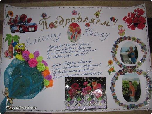 Плакат для моих двойняшек к 8 летию.Мы повесили на школьную доску,а одноклассники писали свои пожелания на листиках и клали их в конвертик.Потом плакат украсил зал,где праздновали День рождение. фото 1