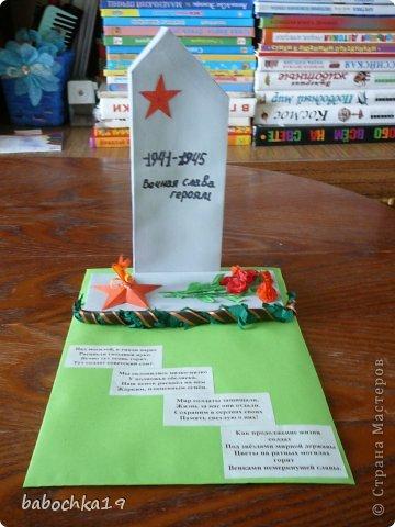 обелиск на конкурс среди детворы посвященное Дню Победы фото 2