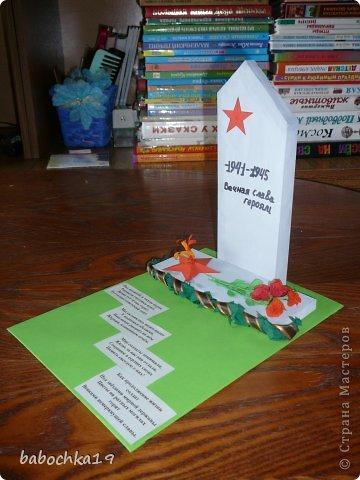 обелиск на конкурс среди детворы посвященное Дню Победы фото 1