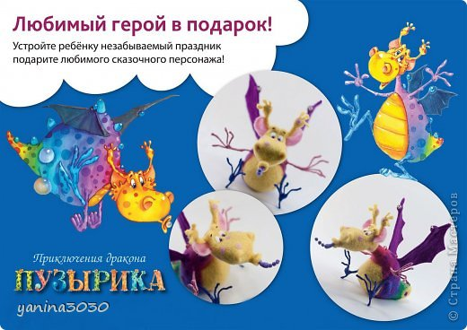 Пузырик — герой детской книжки. Он очень веселый, добрый и заботливый. У него много друзей, он очень милый и вместо огня пускает мыльные пузыри:) фото 1