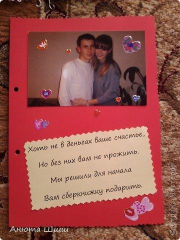 У моей сестры была свадьба. И мне  захотелось как то необычно подарить ей деньги. Всем гостям очень понравилось. Особенно молодым!!!! фото 2