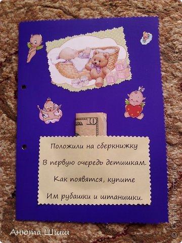У моей сестры была свадьба. И мне  захотелось как то необычно подарить ей деньги. Всем гостям очень понравилось. Особенно молодым!!!! фото 3