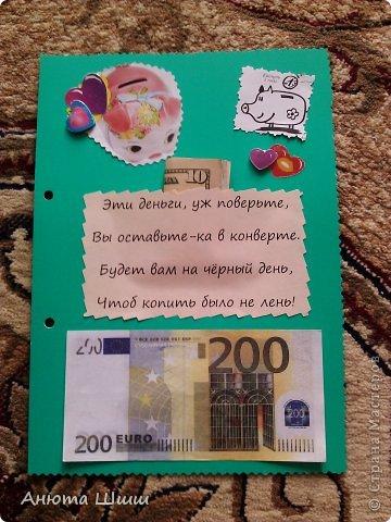 У моей сестры была свадьба. И мне  захотелось как то необычно подарить ей деньги. Всем гостям очень понравилось. Особенно молодым!!!! фото 9