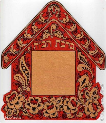 Это имитация хохломы на толстом картоне (примерно 1мм толщиной) акриловыми красками.  Благословение дому фото 1