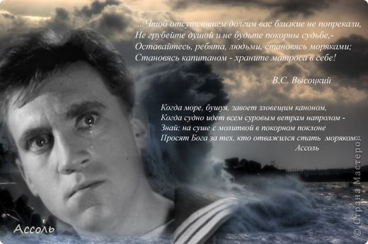 """Добрый вечер! Я решила поучаствовать в конкурсе """"Море в жизни или творчестве В. С. Высоцкого"""", который проводится тут https://stranamasterov.ru/node/580691.  Очень понравилась и зацепила меня песня """"Вы в огне и на море вовеки не сыщете брода...""""."""