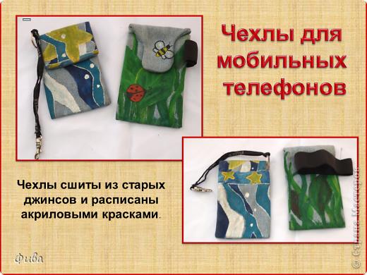 Здесь использовались старые джинсы, акриловые краски по ткани,  шнур и карабинчик для одного телефона и широкая резинка для второго. На рисунке вы можете видеть лицевую  и заднюю стороны чехлов.