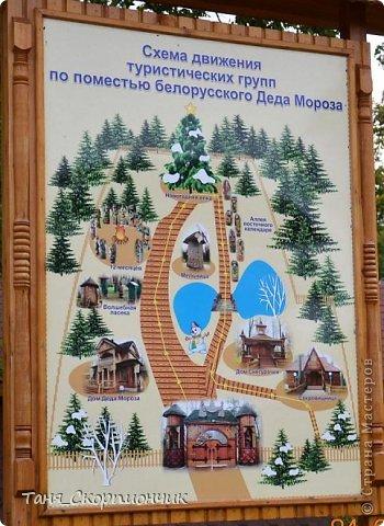 """,Здравствуйте посетители и читатели моего блога. """"Посыпаю голову пеплом""""... Вообще я в свой профиль редко захожу,но тут что-то решила заглянуть и ОПА! Оказалось что я Вам не показала фотографии из поездки в Белоруссию!!! Как же я забыла. Вы уж простите меня.  Сначала хотела не выставлять,но потом всё же решила показать хотя бы часть. А именно ту часть,которая была запланированна обязательным посещением. Сам путь сюда,природу,отели и кафе уже не буду показывать...Хотя много чего интересного было. Может я конечно сделаю выборочный фоторепортаж с наиболее запомнившимися снимками,хотя уже и не припомню что и где было снято. Изначально нашей целью была Беловежская пуща. Там много маршрутов для туристов и за день всё не осмотреть,но как оказалось мне доступны были только два. Это Резиденция Деда Мороза и Вольеры с животными. Я никогда в зоопарке не была и мне было интересно понаблюдать за животными... И так,перед нами наш пункт назначения. фото 14"""