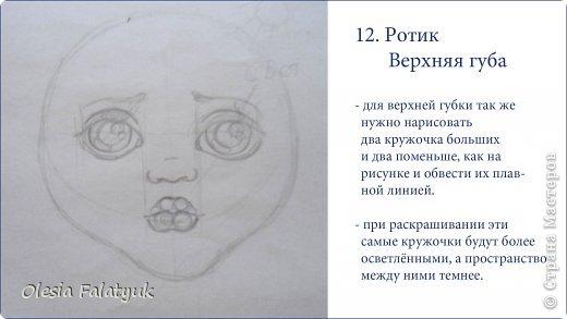 Хочу показать как я рисую мордашки своим куклам.   И хотя это будет похоже на урок, прошу не относиться к нему серьёзно,  потому что всему этому я научилась сама, и никакого художественного образования у меня к сожалению нет.   Так что это скорее обмен опытом с такими же любителями, как я сама. :)  фото 13