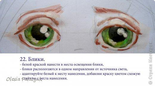 Мастер-класс Урок рисования Рисование и живопись Как я рисую лица своим куклам Дети Краска фото 22