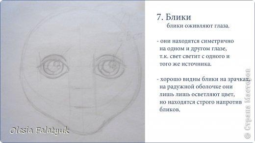 Хочу показать как я рисую мордашки своим куклам.   И хотя это будет похоже на урок, прошу не относиться к нему серьёзно,  потому что всему этому я научилась сама, и никакого художественного образования у меня к сожалению нет.   Так что это скорее обмен опытом с такими же любителями, как я сама. :)  фото 8