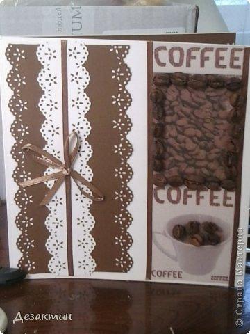 Кофейная открытка фото 1