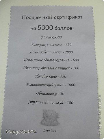 Подарочный сертификат своими руками маме